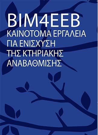 GREEK  LEAFLET